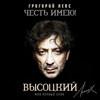 Григорий Лепс записал свои любимые песни Высоцкого (Слушать)