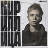 Apple Music запускает «Кириллицу» с русским рэпом