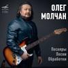 Презентация дисков Олега Молчана состоится в Минске