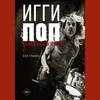 Рецензия на книгу: Пол Трынка - «Игги Поп. Вскройся в кровь»