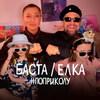 Баста и Елка сняли клип по домам для «Карантиновидения» (Видео, Слушать)