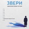 «Звери» сделали альбом из рассказов Чехова (Видео)