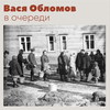 Вася Обломов доверил панику компетентным людям (Видео)
