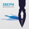 «Звери» выпустили «чеховский» альбом (Слушать)