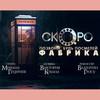 Михаил Гуцериев приготовил новый хит «Фабрике» (Видео)
