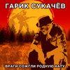 Гарик Сукачев спел «Враги сожгли родную хату» (Слушать)