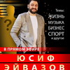 Юсиф Эйвазов готовит «Разговор с интересными людьми»