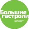«Большие гастроли» проводят Всероссийский конкурс театральных рецензий для молодых журналистов и критиков