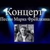 Андрей Макаревич и Максим Леонидов выступят на концерте памяти Марка Фрейдкина