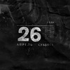 Noize MC вспомнил трагедию на Чернобыльской АЭС в «26.04» (Видео)