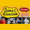 «Уральские пельмени» показали свои дома, квартиры и дачи в новом YouTube-проекте (Видео)