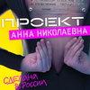 «Проект «Анна Николаевна» продлен на второй сезон
