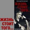 В книгу про «Разных людей» войдет песня Чернецкого и Чигракова в дополненной реальности (Видео)