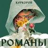 Филипп Киркоров выпустил вторую часть «Романов» (Слушать)
