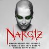 Наргиз Закирова даст иммерсивный сольный концерт в VR-формате
