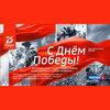 «Россия» поздравит телезрителей «С Днём Победы!»