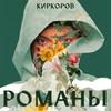 Рецензия: Филипп Киркоров - «Романы. Часть 2»