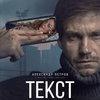 «Текст» Клима Шипенко покажет «ТВ 1000. Русское кино»