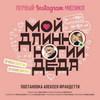 Алексей Франдетти поставил Instagram-мюзикл