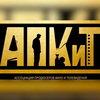 Премия АПКиТ пройдёт онлайн