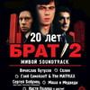 Фестиваль «Брат-2. Живой Soundtrack» отложен до будущей весны