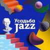 «Усадьба Jazz» пройдет в следующем году без Земфиры