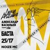 Александр Васильев, Noize MC и Диана Арбенина споют Бродского «не выходя из комнат»