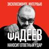 Рецензия: документальный фильм «Фадеев наносит ответный удар»
