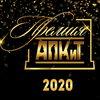 Премия АПКиТ пройдёт 31 мая на Пятом канале