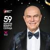 Рецензия: фильм-концерт «Сергей Мазаев. 59 оборотов вокруг Солнца»