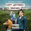 Владимир Пресняков и «Отпетые мошенники» спели для сериала «Мир! Дружба! Жвачка!» (Слушать)