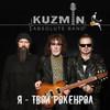 Владимир Кузьмин сыграл прогрессивный рок в дебютном альбоме Kuzmin Absolute Band (Слушать)