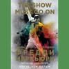 Рецензия на книгу: Мэтт Ричардс, Марк Лэнгторн - «The Show Must Go On. Жизнь, смерть и наследие Фредди Меркьюри»
