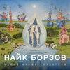 Найк Борзов показал «Волны прошлого» с будущего альбома (Слушать)