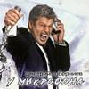 Дмитрий Губерниев выпустил альбом (Слушать)