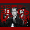 Руслан Белый и Илья Соболев выяснят «Кто здесь комик?» на ТНТ-4