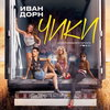 Иван Дорн записал саундтрек к «Чикам» (Видео)