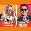Григорий Лепс и Гарик Сукачев откроют автофестиваль Drive Live