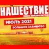 Фестиваль «Нашествие-2020» не состоится