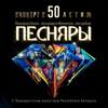 «Песняры» сделали альбом из «Концерта к 50-летию» (Слушать)