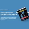 Лидер «Тараканов» дополнил «Тупой панк-рок для интеллектуалов» новыми историями