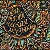 «Мелодия» подготовила сборник из «Фантастической музыки» композиторов разных эпох (Слушать)