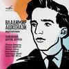 «Мелодия» выпустила архивные записи Владимира Ашкенази (Слушать)