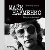 Александр Кушнир ищет голос для аудиокниги про Майка Науменко