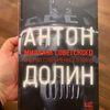 Антон Долин выпустил сборник очерков «Миражи советского»