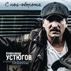 Александр Устюгов записал новый трек «С пол-оборота» (Слушать)