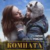 Фильм «Комната» впервые выйдет на цифровых платформах в России (Видео)