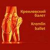 «Кремлевский балет» откроет сезон в сентябре