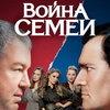 Егор Бероев и Александр Робак возобновляют «Войну семей»