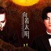 Витас и Wang Yun спели «Навстречу солнцу» (Видео)